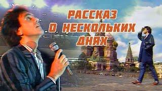 Риккардо Фольи - Рассказ о нескольких днях в СССР (1985)