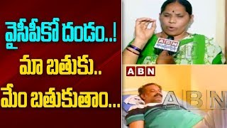 YS Vivekananda Reddy's close aide Parameshwar Reddy's Wife Exclusive Interview   ABN Telugu