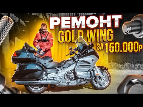 Ремонт Honda Gold Wing за 150 000 р