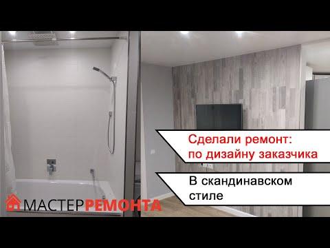 Обзор интерьера, готовый ремонт квартиры под ключ в Могилеве.