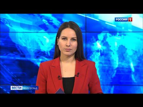Вести-Волгоград. Выпуск 20.01.20 (20:45)