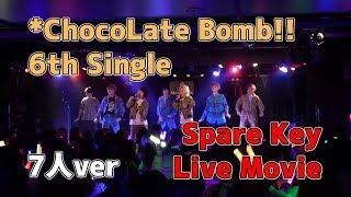 【ちょこぼ】Spare Key(7人ver)【2018年9月定期公演ライブ映像】