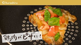 【肉叩きはフライパンでOK!】鶏肉のピザ職人風の作り方・予約の取れない超人気店ドンブラボー/平雅一シェフ|クラシル #シェフのレシピ帖