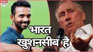 Former Australian Cricketer Ian Chappell का बयान- Lucky है India