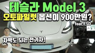 테슬라 모델 3 | 이것은 차박도 되는 전기차입니다. …
