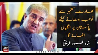 India will lift fingers on Pakistan to divert attention from Kashmir: Shah Mehmood Qureshi