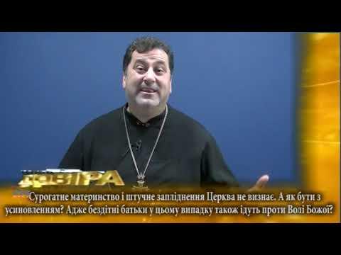 Релігійно філософська програма з о Іваном Ісаєвичем Довіра на 4 Січня