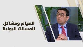د. يمان التل - الصيام ومشاكل المسالك البولية