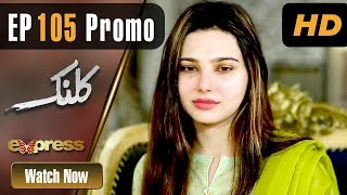 Pakistani Drama | Kalank - Episode 105 Promo | Express Entertainment Dramas | Rubina Arif, Shahzad