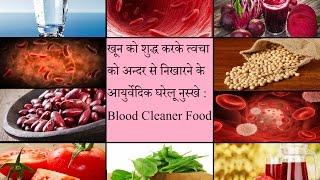 खून को शुद्ध करके त्वचा को अन्दर से निखारने के आयुर्वेदिक घरेलू नुस्खे : Blood Cleaner Food