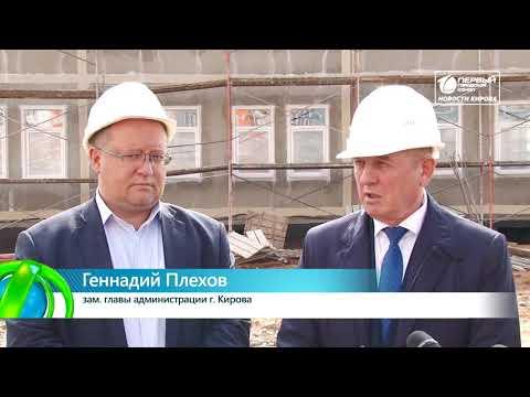 Садики строят, очередь ждет  Новости Кирова 14 08 2019