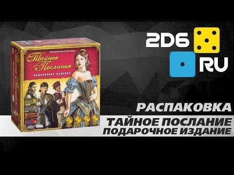Тайное послание: Подарочное издание - распаковка настольной игры