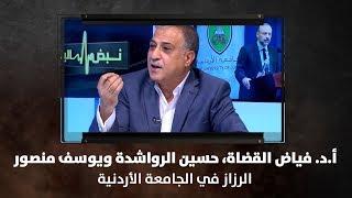 أ.د. فياض القضاة، حسين الرواشدة ويوسف منصور - الرزاز في الجامعة الأردنية