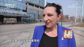 《走遍中国》 20191008 冰雪邀约| CCTV中文国际