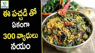 Drumstick Leaves Health Benefits - Health Tips in Telugu || Mana Arogyam