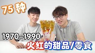 【75种】1970-1990 火红的甜品/零食 ft.Bryson Lew