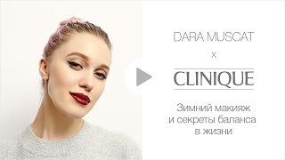 Дара Мускат: зимний макияж и секреты баланса в жизни