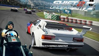 Гонка на выносливость BMW M1 Procar Suzuka Circuit - NFS Shift 2:Unleashed на руле Fanatec ClubSport