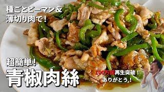 チンジャオロース Koh Kentetsu Kitchen【料理研究家コウケンテツ公式チャンネル】さんのレシピ書き起こし
