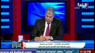 بالفيديو..رئيس بنى ياس ينفى اهتمام ناديه بضم وليد سليمان