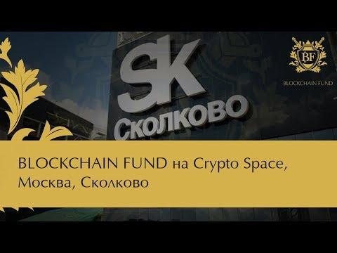 ⭐ 🎬 BLOCKCHAIN FUND на Crypto Space, Москва, Сколково 08.12.2017  12+