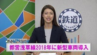 都営浅草線2018年に新型車両導入【鉄道ニュース546】