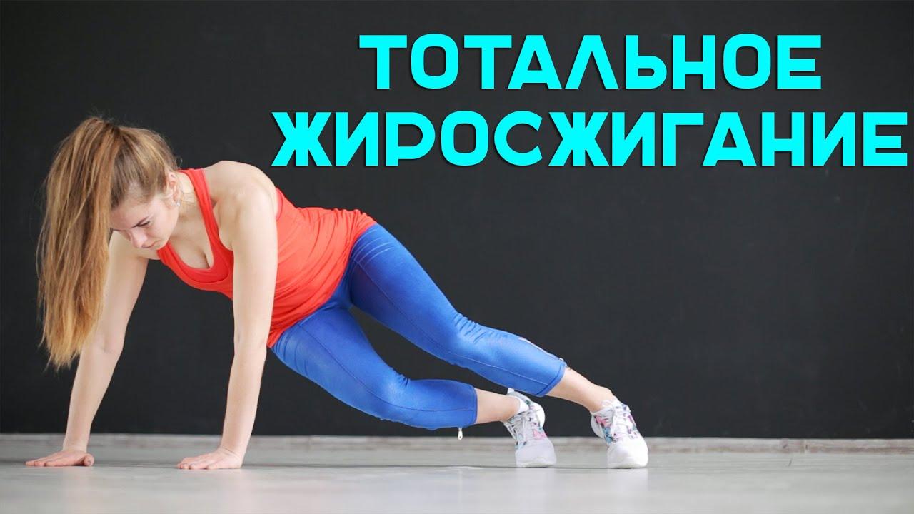 Интервальная тренировка. Как сжечь жир и сохранить мышцы [Workout | Будь в форме]