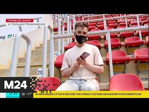 Кто сможет попасть на первые матчи чемпионата России по футболу - Москва 24