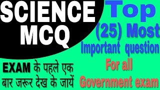 SCIENCE MCQ | TOP (25) Most important question | for all government exam