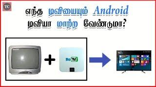 சாதா டிவியையும் Android டிவியா மாற்ற வேண்டுமா? | Unboxing & Review : ReTV X1 - Smart Tv Box