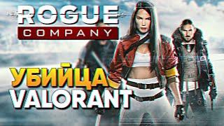 Обзор Rogue Company прохождение / Роуг Компани убийца Valorant и CS:GO