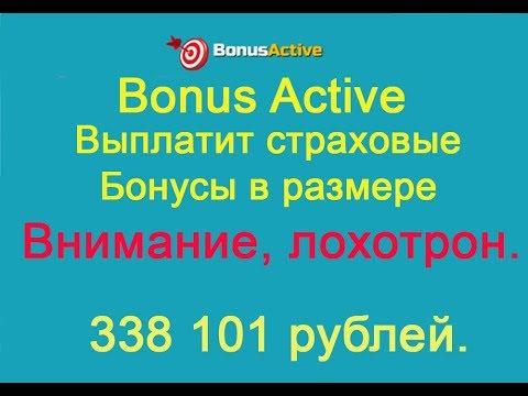 Bonus Active – автоматический сбор денежных бонусов