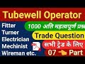 Tubewell Operator Trade Question Part -7 | Tubewell Operator Technical Question |  VIRU INFO
