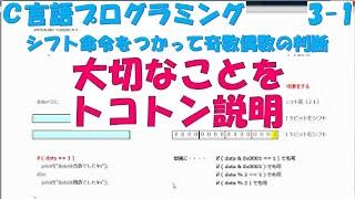 C言語プログラミング 3_1 シフト命令をつかって奇数偶数の判断