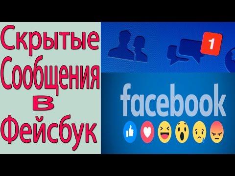 Как Прочитать Сообщения в Фейсбук или Скрытые Сообщения в Фейсбук.