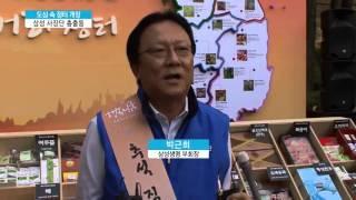 """""""농촌경제 지원사격"""" 삼성장터 개장…신종균 사장 등 '…"""