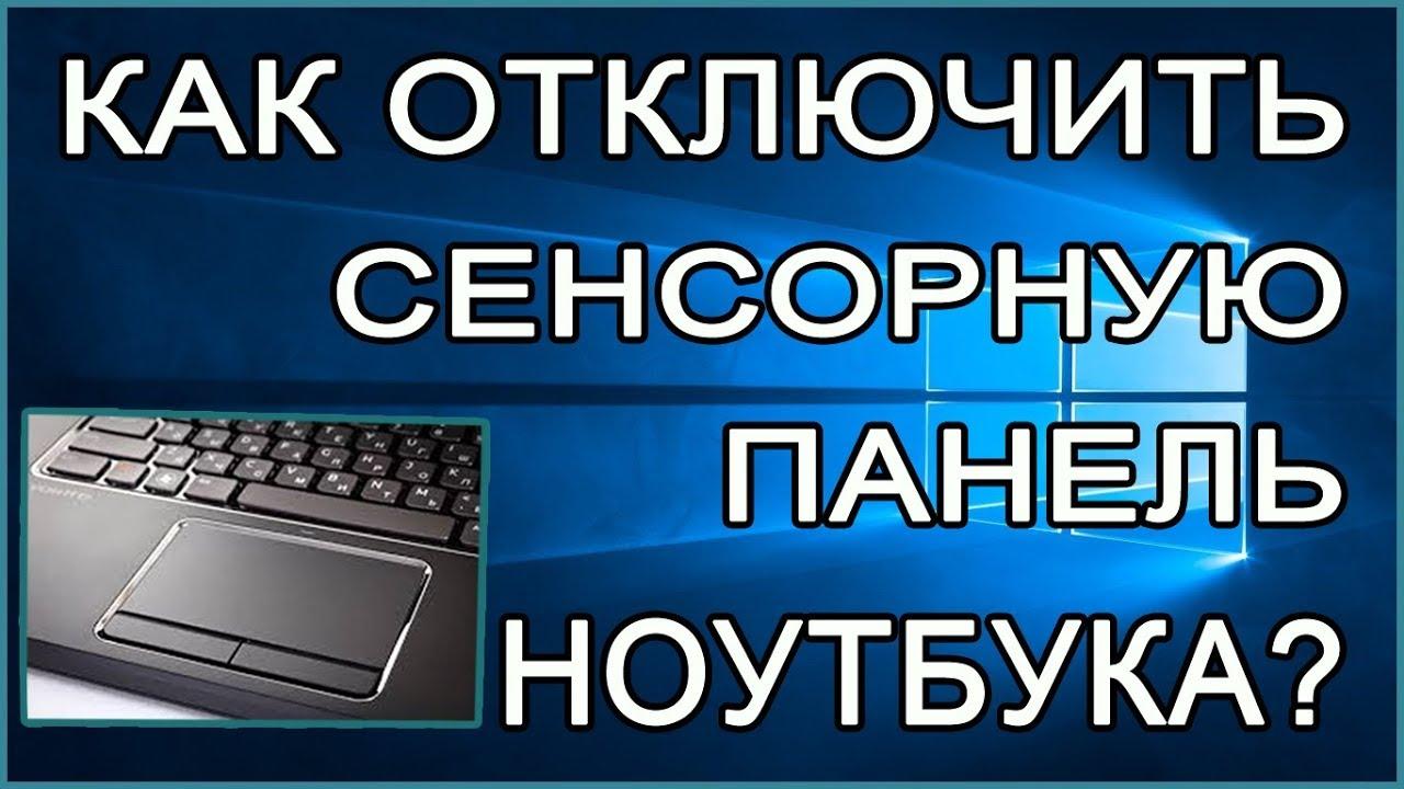 Как отключить сенсорную панель ноутбука? - YouTube