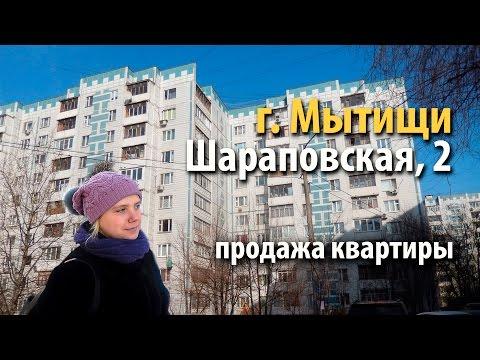 квартиры в мытищах| квартира мытищи |  купить квартиру шараповская |  Краснобаева Александра