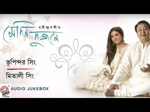 Sedin Dujone | Full Album | Rabindra Sangeet | Bhupinder Singh | Mitali| Audio Jukebox |