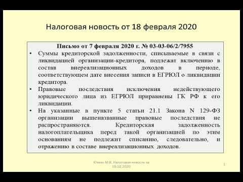 18022020 Налоговая новость о последствиях ликвидации кредитора / Liquidation Of The Lender