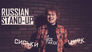 RUSSIAN STAND-UP: Сиськи, цирк и всё такое