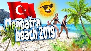 Kleopatra Beach. - Alanya, Turkey. 2019 Клеопатра бич