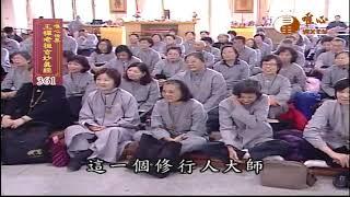 【王禪老祖玄妙真經361】  WXTV唯心電視台