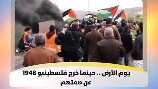 يوم الأرض  .. حينما خرج فلسطينيو 1948 عن صمتهم