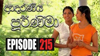 Adaraniya Poornima | Episode 215 14th June 2020 Thumbnail