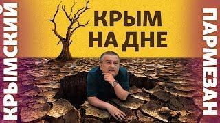 Крым на дне | Крымский.Пармезан