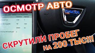 Как скручивают пробеги в Украине! Осмотр авто под заказ!