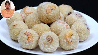 ரவா லட்டு இப்படி செய்ங்க செஞ்ச உடனே காலியாகிவிடும் | Sweet Recipes in Tamil