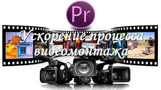 Ускорение процесса видеомонтажа в программе Adobe Premiere Pro, видеоурок для начинающих на русском