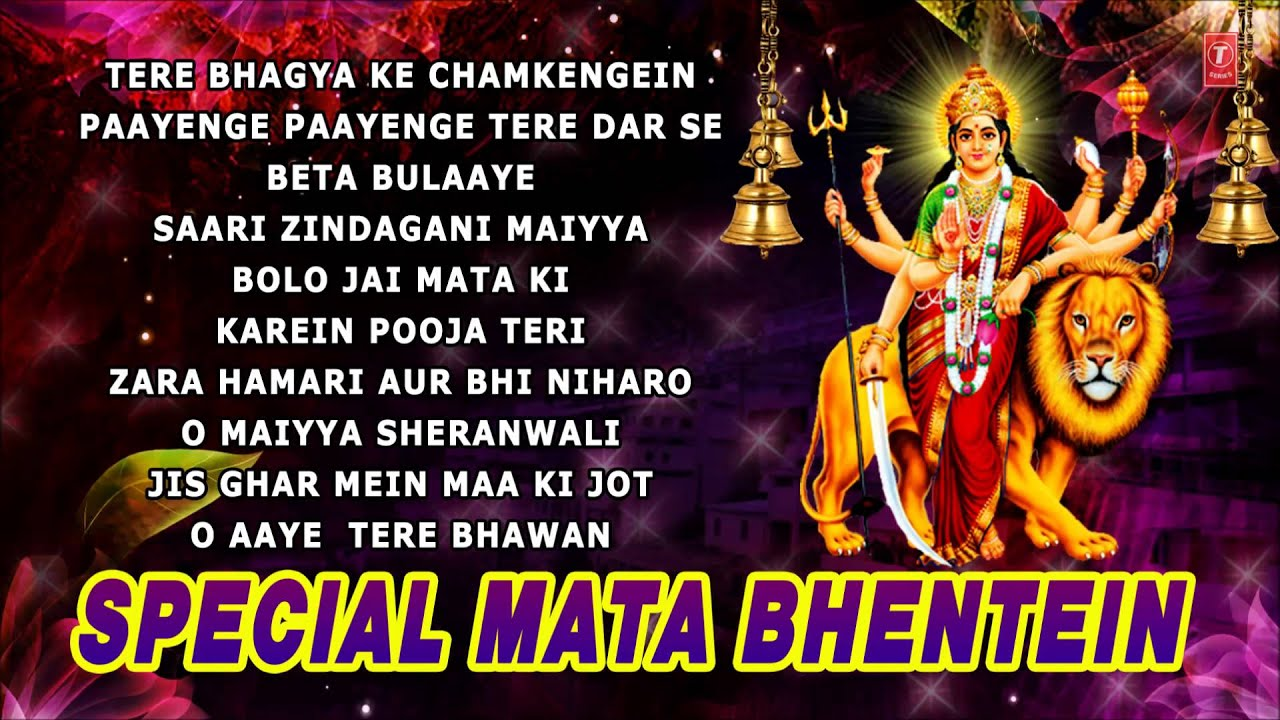 Download Special Mata Bhentein I Full Audio Songs Juke Box